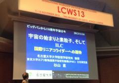 LCWS13一般公演を聴講。「ビッグバンから138億年宇宙はいま」