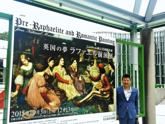 名古屋市美術館で「リバプール国立美術館所蔵 ラファエル前派展」を鑑賞