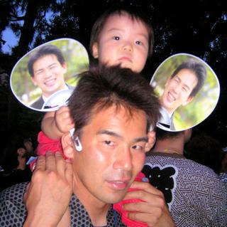 大西健介・衆議院議員に肩車されている我が娘(2008-07-27)
