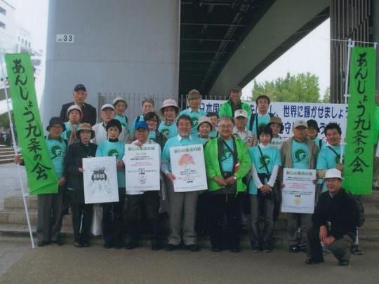 あんじょう九条の会(2008-11-03)