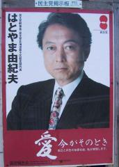 愛 今がそのとき(2008-05-16)