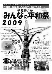 みんなの平和祭2009ちらし表