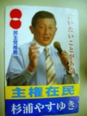 杉浦康之容疑者の8月補欠選挙での選挙はがき