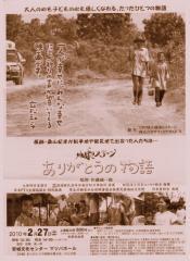 【上映会告知チラシ】ドキュメンタリー映画「地球ステージ ありがとうの物語」(表)