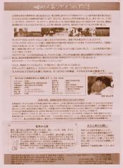 【上映会告知】ドキュメンタリー映画「地球ステージ ありがとうの物語」(裏)