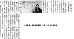 """大屋弘子先生「子どもに""""愛""""伝わっていますか?」、4月25日セミナー掲載記事"""