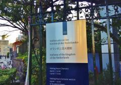 オランダ王国大使公邸