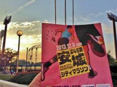 「安城シティマラソン」にエントリーしました!!