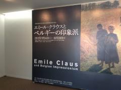 エミール・クラウスとベルギーの印象派展