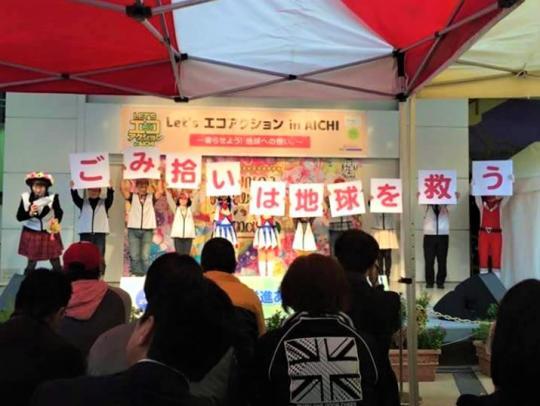 Let's エコアクション in Aichi :ごみ拾いは地球を救う