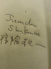 宿輪純一先生サイン