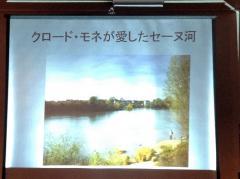 クロード・モネが愛したセーヌ河