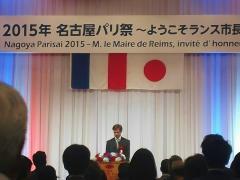 2015年パリ祭〜ようこそランス市長〜