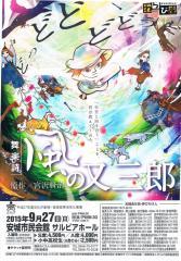 劇団わらび座「風の又三郎」9月27日(日)安城公園