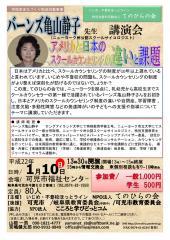 てのひらの会セミナー「アメリカと日本のスクールカウンセリングの違いと課題」告知ちらし